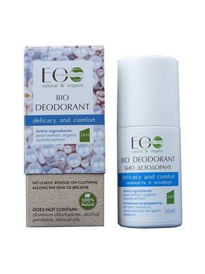 Биодезодорант для тела «Нежность и комфорт» (50 мл) | 5425983