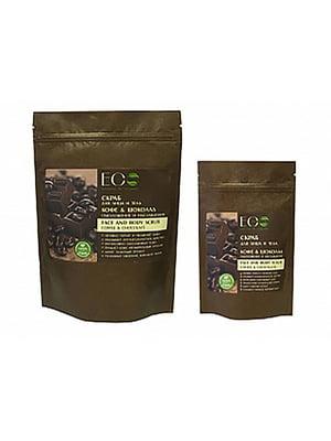 Скраб для лица и тела «Омоложение и наслаждение» (кофе/шоколад) (200 г) | 5426024