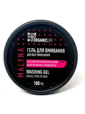 Гель для вмивання для всіх типів шкіри на основі органічного масла малини (100 мл) | 5426124