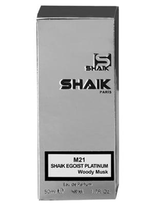 Аналог аромата Chanel Egois Platinum - парфюмированная вода (50 мл) | 5443019
