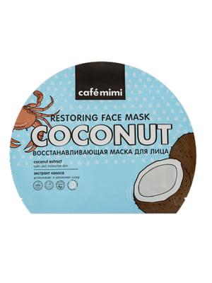 Маска для лица тканевая (22 г; кокос) | 5254637