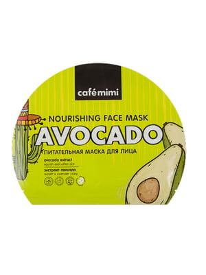 Маска для лица тканевая (22 г; авокадо) | 5254642