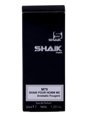 Аналог аромата Versace Pour Hommе - парфюмированная вода (50 мл) | 5443099