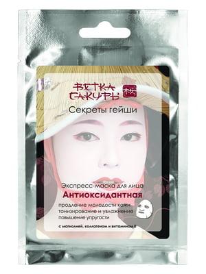 Експрес-маска для обличчя «Антиоксидантна»   5465189