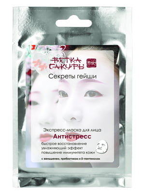 Експрес-маска для обличчя «Антистрес»   5465190