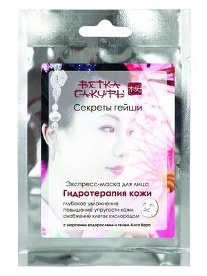 Експрес-маска для обличчя «Гідротерапія шкіри»   5465191