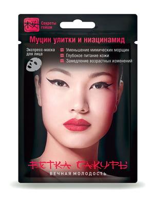 Экспресс-маска для лица «Секреты гейши. Вечная молодость» | 5465196