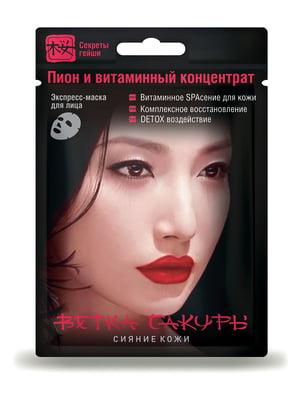 Экспресс-маска для лица «Секреты гейши. Сияние кожи» | 5465197