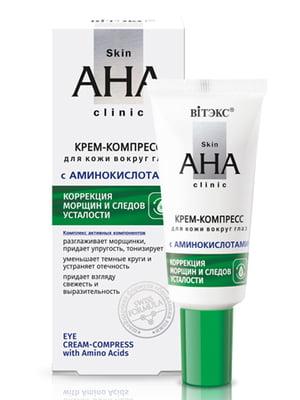 Крем-компресс для кожи вокруг глаз с аминокислотами (20 мл) | 5345352