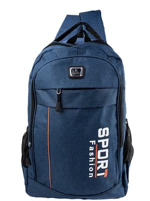 Рюкзак синій | 5499466