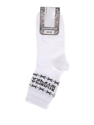 Носки белые с логотипом | 5484066