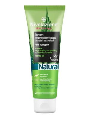 Крем для рук и ногтей с конопляным маслом восстанавливающий и успокаивающий Nivelazione Skin Therapy Natural (100 мл) | 5351875