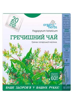 Гречаний чай (60 г; 20 пакетів по 3 г) | 5567081