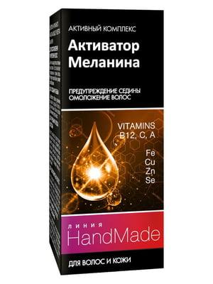 Средство косметическое «Активатор меланина» для волос и кожи головы | 5591993