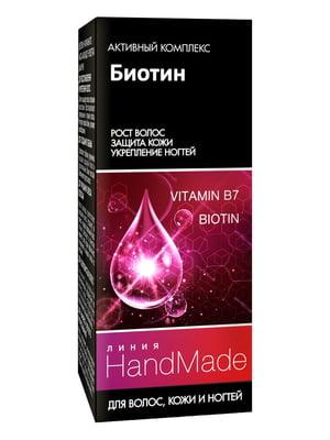 Средство косметическое «Биотин» для волос, кожи и ногтей | 5591994