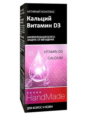 Средство косметическое «Кальций + Витамин D3» для волос и кожи головы | 5591996