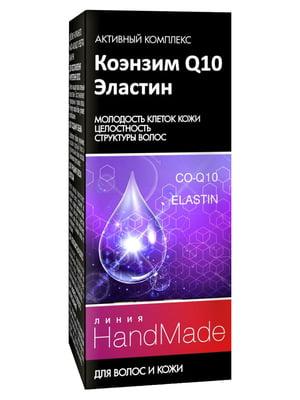 Средство косметическое «Коэнзим Q10 + Эластин» для волос и кожи головы | 5591997