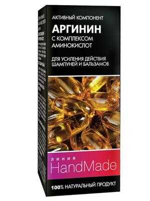 Средство косметическое «Аргинин с комплексом аминокислот» | 5592012