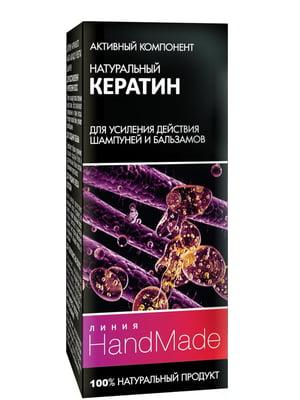 Средство косметическое «Натуральный кератин» | 5592010