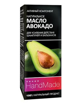 Средство косметическое «Натуральное масло авокадо» | 5592014