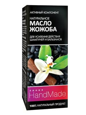 Средство косметическое «Натуральное масло жожоба» | 5592015