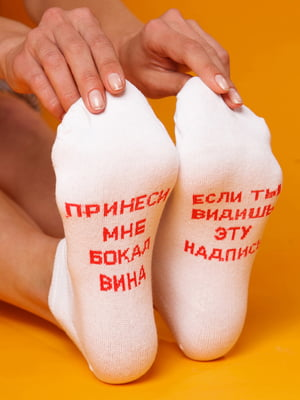 Носки белые с надписью | 5631261
