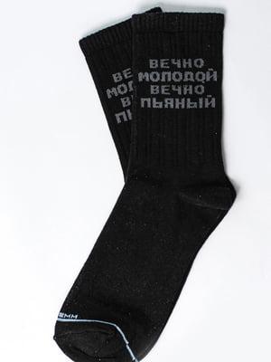 Носки черные с надписью   5631282