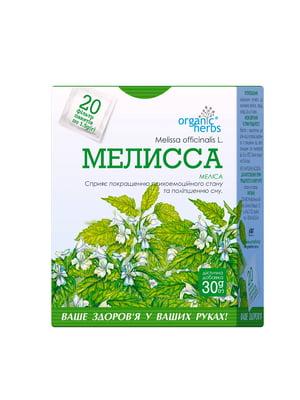 Мелисса (диетическая добавка; 1.5 г; №20; 30 г) | 5635754