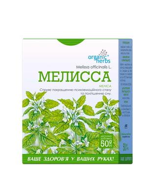 Мелисса (диетическая добавка; 50 г) | 5635755