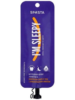 Натуральная ночная зубная паста I am sleepy «Комплексная защита и уход с антибактериальным эффектом» (30 мл) | 5559879