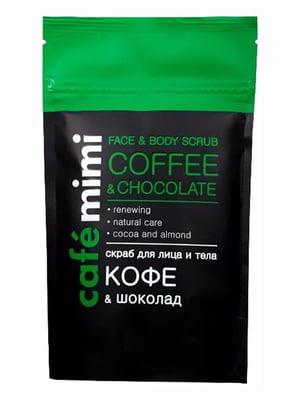 Скраб для лица и тела «Кофе и шоколад» (150 г) | 5609171