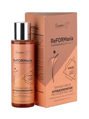Олія антицелюлітна для масажу «ReFORMania» (120 мл)   5653326