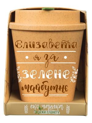 Чашка екологічна | 5724068