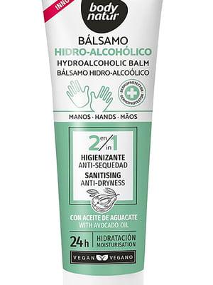 Крем-бальзам для рук антисептичний з олією авокадо (100 мл)   5731033