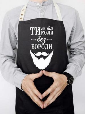 Фартук «Ти не ти, коли без бороди»   5737891