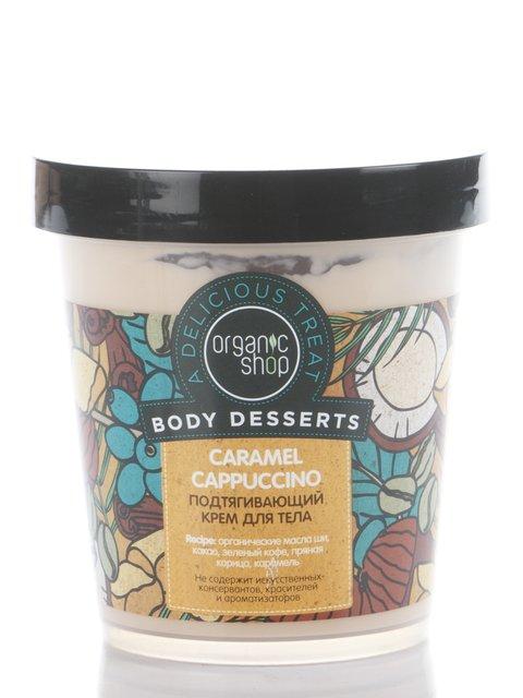 Крем для тела подтягивающий Caramel Cappuccino (450 мл) Organic shop 466433