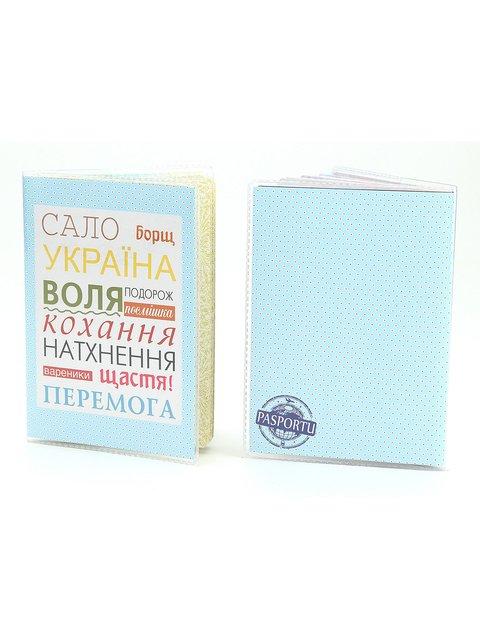 Обложка на паспорт «Сало Борщ Украина» Веселі подарунки 1988266