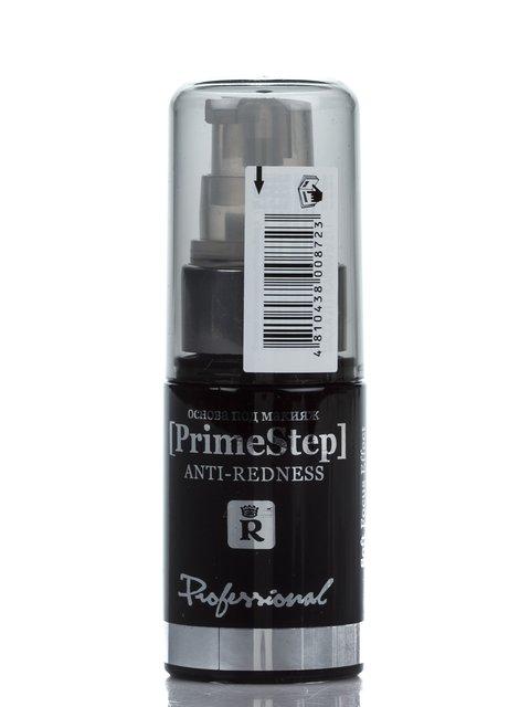 Основа під макіяж Prime Step Anti-redness RELOUIS 2023772
