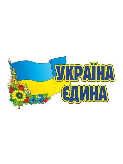 Наклейка «Україна єдина» (укр.) Ранок Наочні Посібники 2277520
