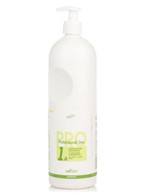 Шампунь-крем «Козине молоко» (1000 мл) Bielita 2391521