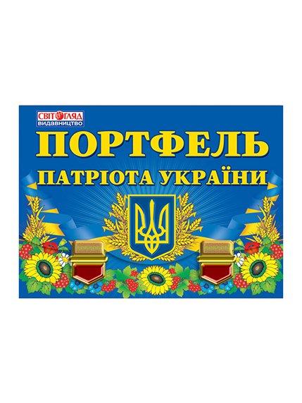 Портфель патріота України Ранок Наочні Посібники 2404156