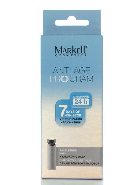 Сироватка для обличчя з гіалуроновою кислотою (14 мл) Markell 2419289