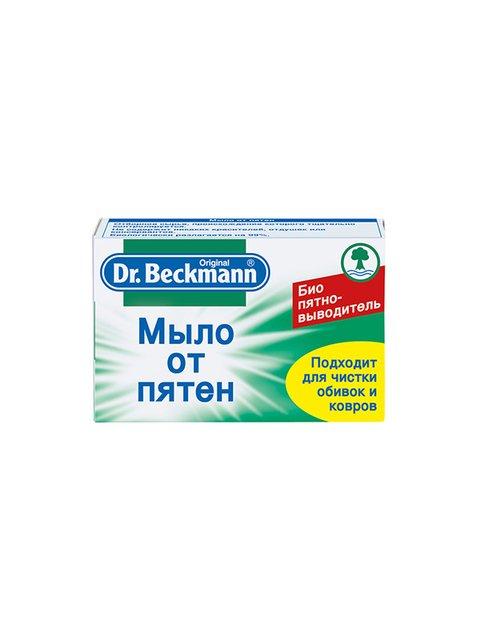 Мыло для удаления пятен Dr.BECKMANN 3307860