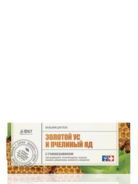 Бальзам для тела «Золотой ус и пчелиный яд» с глюкозамином (75 мл) ФБТ 2861339