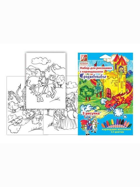 Набір для малювання олівцями «Середньовіччя» Луч 3906592