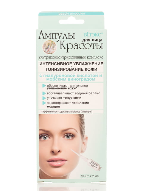 Ампулы для лица «Интенсивное увлажнение+тонизирование кожи» (10х2 мл) ВіТЭКС 4138744