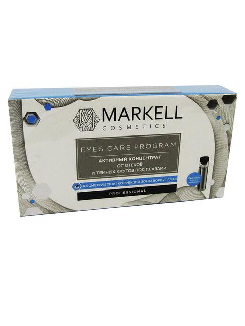 Активний концентрат від набряків і темних кіл під очима (14 мл) Markell 4333252