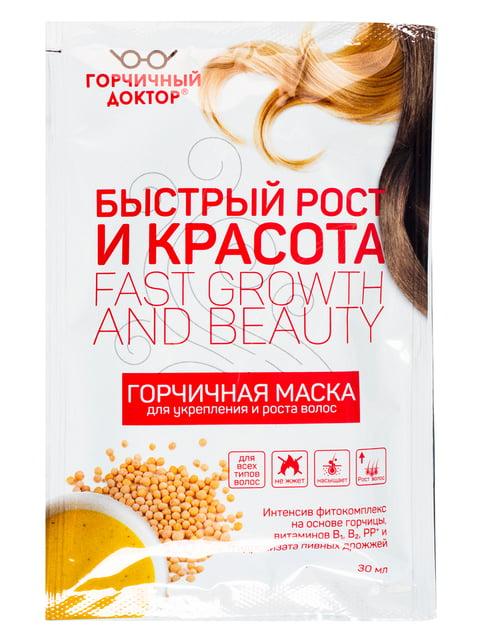 Гірчична маска у саше для зміцнення і росту волосся (30 мл) Горчичный доктор 4461634