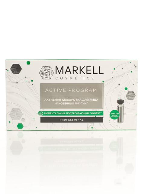 Сыворотка активная «Мгновенный лифтинг» (14 мл) Markell 4333250