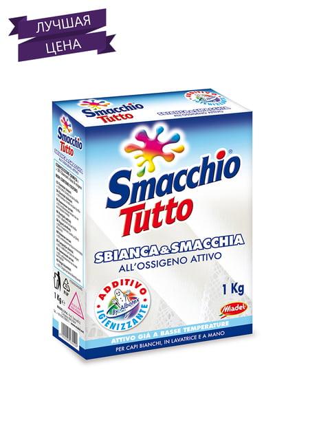 Пятновыводитель-отбеливатель SMACCHIO TUTTO 4676117